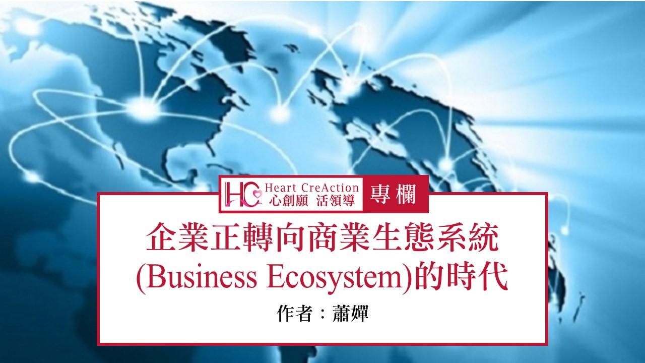 企業正轉向商業生態系統(Business Ecosystem)的時代