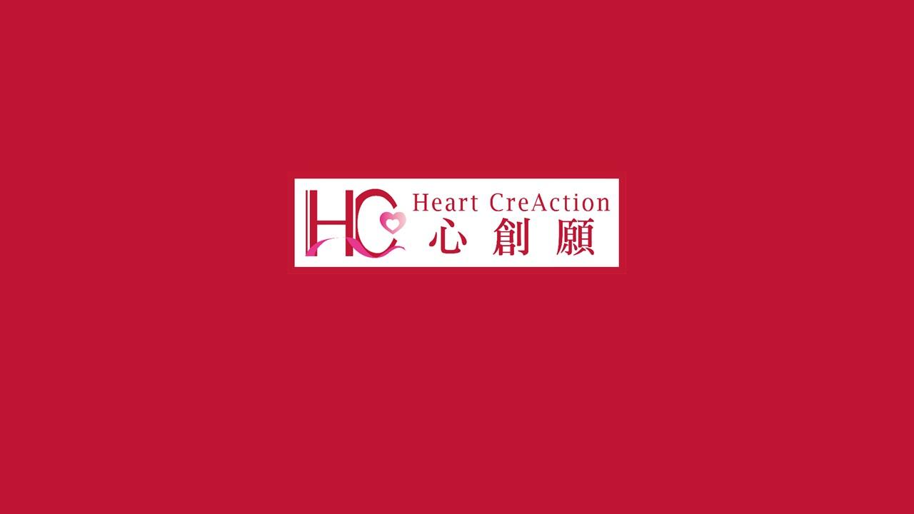 HC創願教育系統之緣起