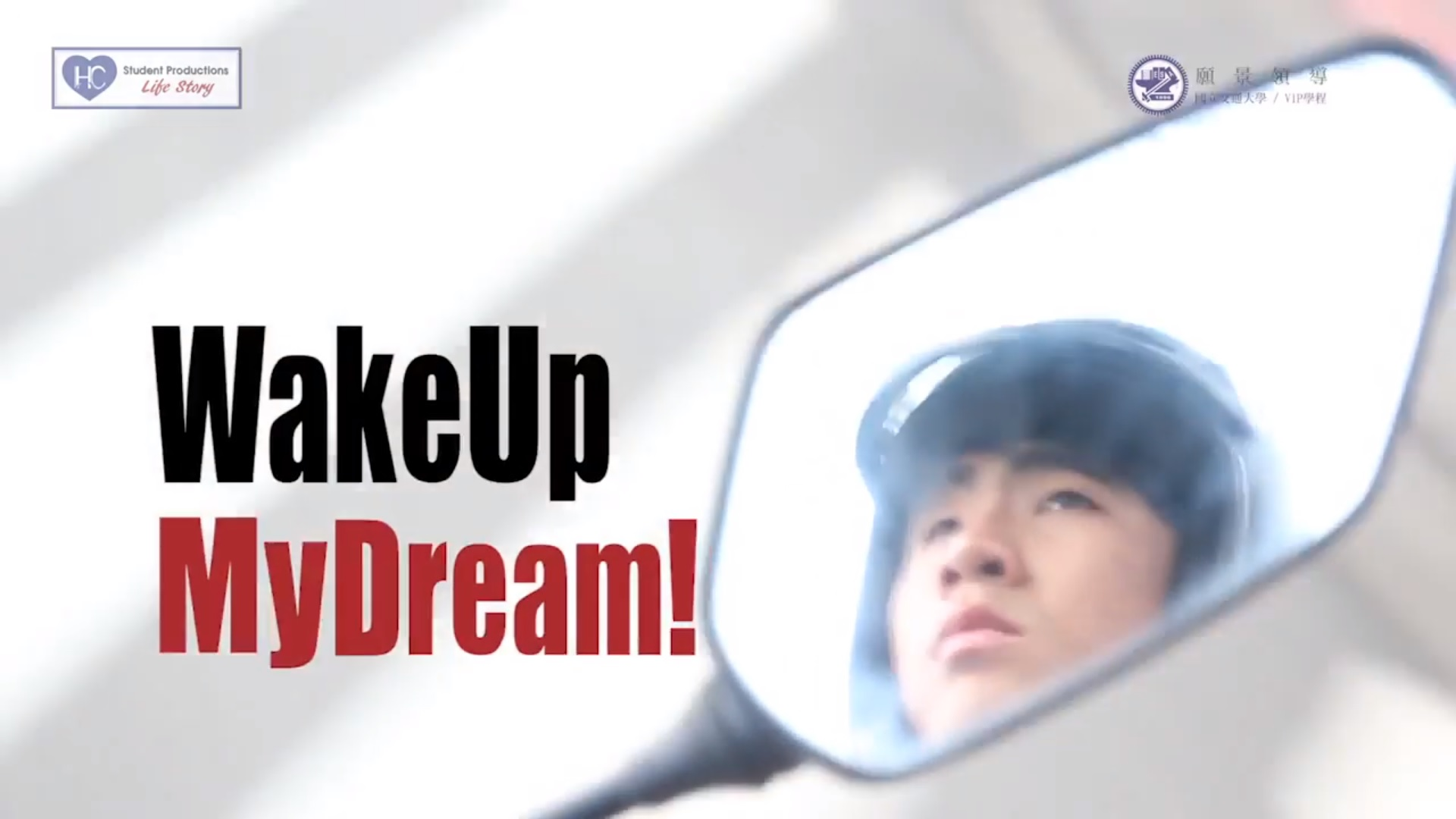 HC-Student Productions-Life Story-Wake up my dream