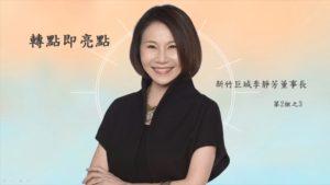HC Student Productions BusinessCase-遠東巨城購物中心董事長 李靜芳